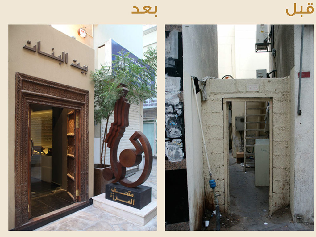 Womens-Museum_Website_before&after-arabic